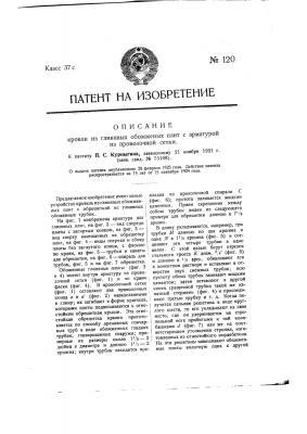 Кровля из глиняных обожженных плит с арматурой из проволочной сетки (патент 120)
