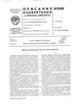 Патент ссср  169848 (патент 169848)
