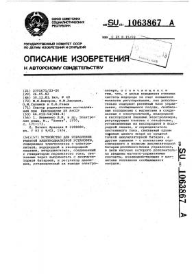 Устройство для управления работой электродиализной установки (патент 1063867)