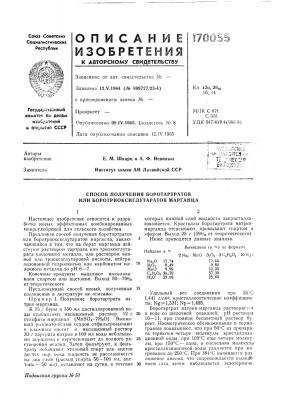 Патент ссср  170055 (патент 170055)