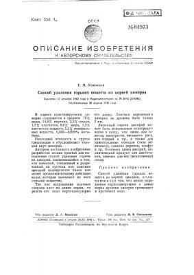 Способ удаления горьких веществ из корней цикория (патент 64573)