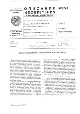 Способ изготовления трафаретных печатных форм (патент 170093)