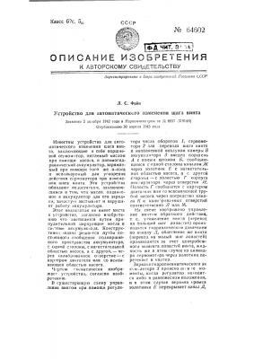 Устройство для автоматического изменения шага винтов (патент 64602)