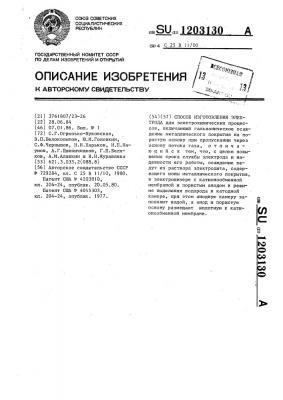 Способ изготовления электрода (патент 1203130)