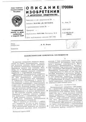 Болометрический измеритель свч-мощности (патент 170086)