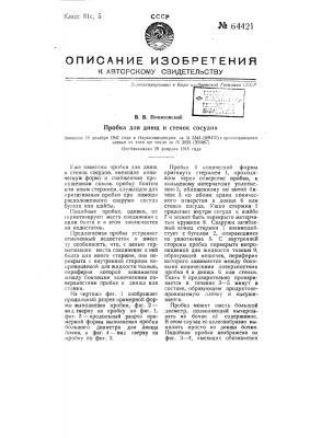 Пробка для днищ и стенок сосудов (патент 64421)