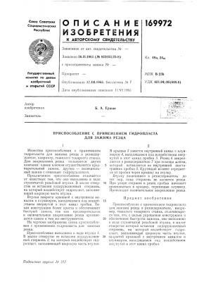 Приспособление с применением гидропласта для зажима резца (патент 169972)