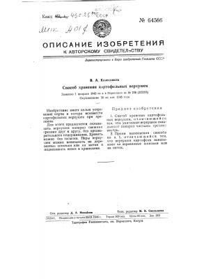 Способ хранения картофельных верхушек (патент 64566)