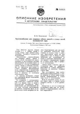 Приспособление для заправки гибких связей в стенки литой волокнистой тары (патент 64418)