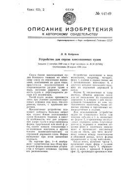 Устройство для спуска плоскодонных судов (патент 64549)