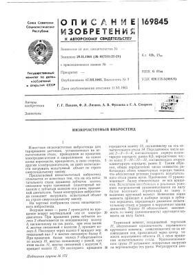 Низкочастотный вибростенд (патент 169845)