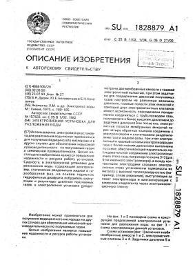Электролизная установка для разложения воды (патент 1828879)