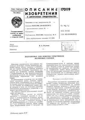 Полуавтомат для намотки сердечников магнитных головок (патент 170119)
