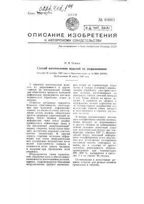 Способ изготовления изделий из дюралюминия (патент 64661)