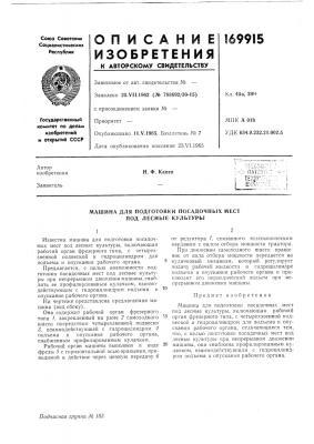 Патент ссср  169915 (патент 169915)