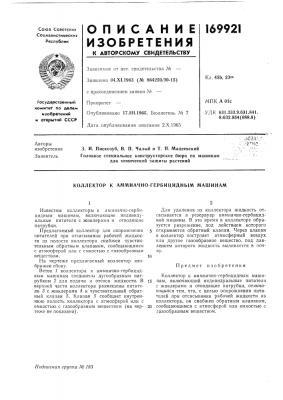Коллектор к аммиачно-гербицидным машинам (патент 169921)