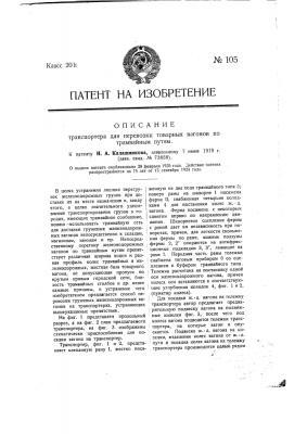 Транспортер для перевозки товарных вагонов по трамвайным путям (патент 105)