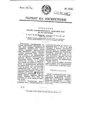 Способ электролитического выделения йода из его растворов (патент 8560)
