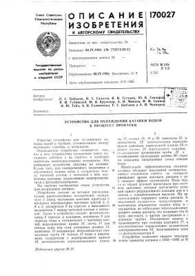 Устройство для охлаждения катанки водой в процессе прокатки (патент 170027)