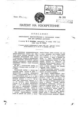 Питательное приспособление к трепальным машинам для лубовых растений (патент 201)