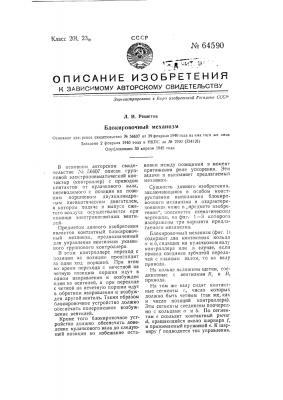Блокировочный механизм (патент 64590)