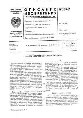 Способ получения циклогексен-1-она-з (патент 170049)