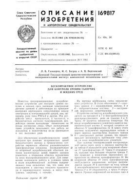 Патент ссср  169817 (патент 169817)