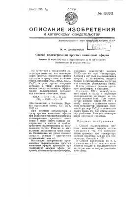 Способ полимеризации простых виниловых эфиров (патент 64331)