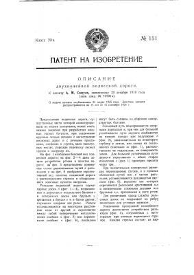 Двухколейная подвесная дорога (патент 151)