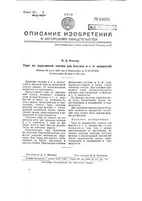 Тара из деревянной клепки для бензина и т.п. жидкостей (патент 64653)