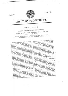 Ударно-долбежная врубовая машина (патент 115)