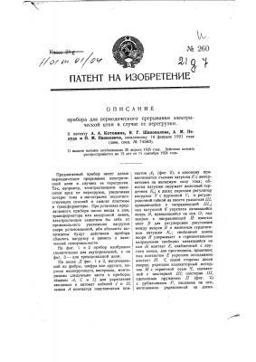 Прибор для периодического прерывания электрической цепи в случае ее перегрузки (патент 260)