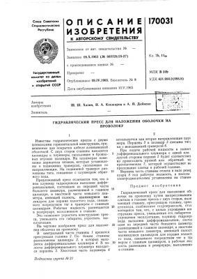 Патент ссср  170031 (патент 170031)