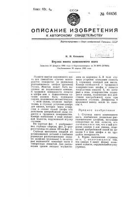 Втулка винта изменяемого шага (патент 64456)