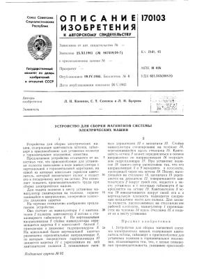 Устройство для сборки магнитной системы электрических машин (патент 170103)