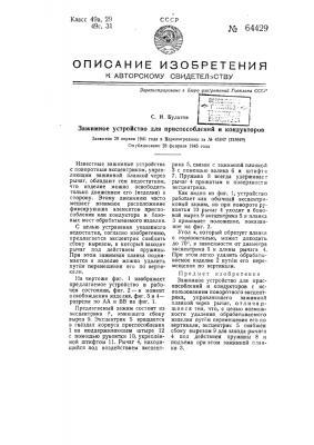 Зажимное устройство для приспособлений и кондукторов (патент 64429)