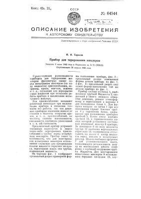Прибор для тарирозания жиклеров (патент 64544)