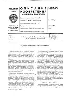 Гидростатический плотномер пульпы (патент 169863)