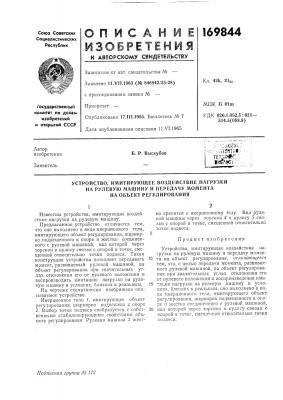 Патент ссср  169844 (патент 169844)