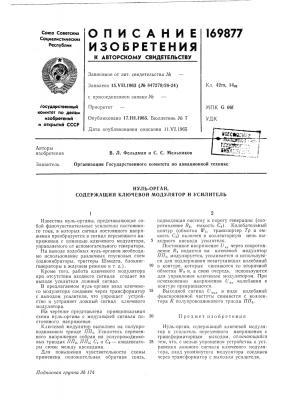 Патент ссср  169877 (патент 169877)