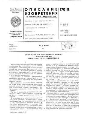 Устройство для определения порядка (патент 170111)