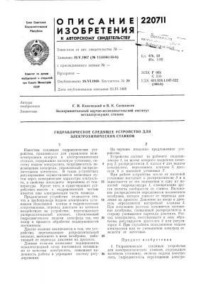 Гидравлическое следящее устройство для электрохимических станков (патент 220711)