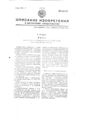 Ящик (патент 64545)