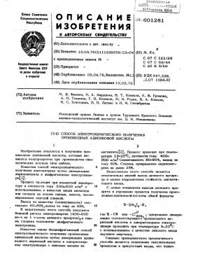 Способ электрохимического получения производных адипиновой кислоты (патент 601281)