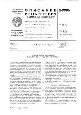 Способ лужения оловом (патент 169986)