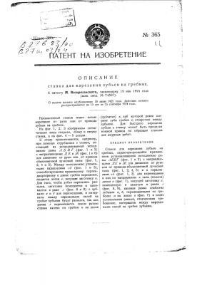 Станок для нарезания зубьев на гребнях (патент 365)