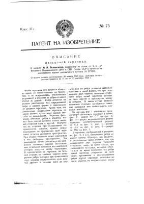 Фальцовая черепица (патент 75)