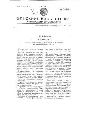 Насос-форсунка (патент 64640)