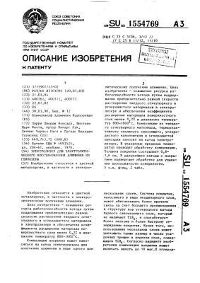 Электролизер для электролитического восстановления алюминия из глинозема (патент 1554769)