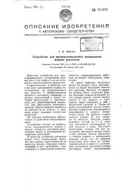 Устройство для пропорциональной дозирования жидких реагентов (патент 64488)